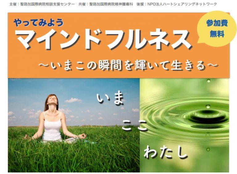マインドフルネス瞑想会のお知らせ
