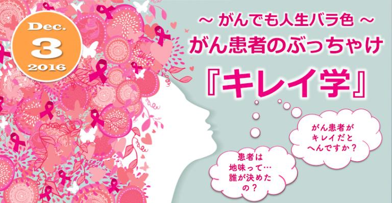 がんでも人生バラ色〜がん患者のぶっちゃけ「キレイ学」を開催いたします
