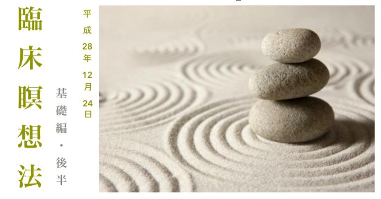 臨床瞑想法基礎講座を開催いたします